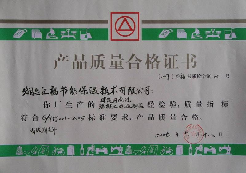 07产品质量合格证书(彩色)