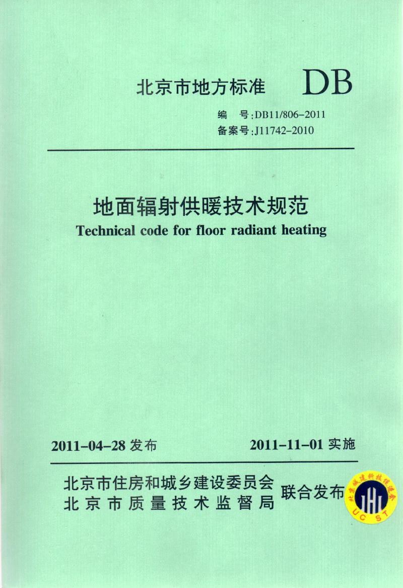 北京地方标准《地面辐射供暖技术规范》