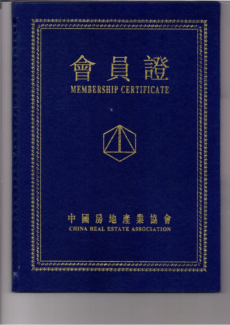 房地产协会会员证