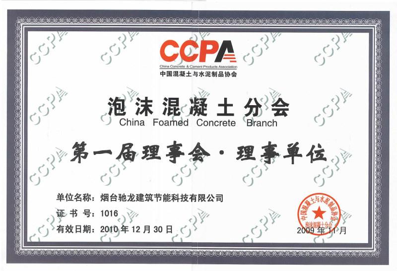 水泥协会泡沫混凝土分会会员证书