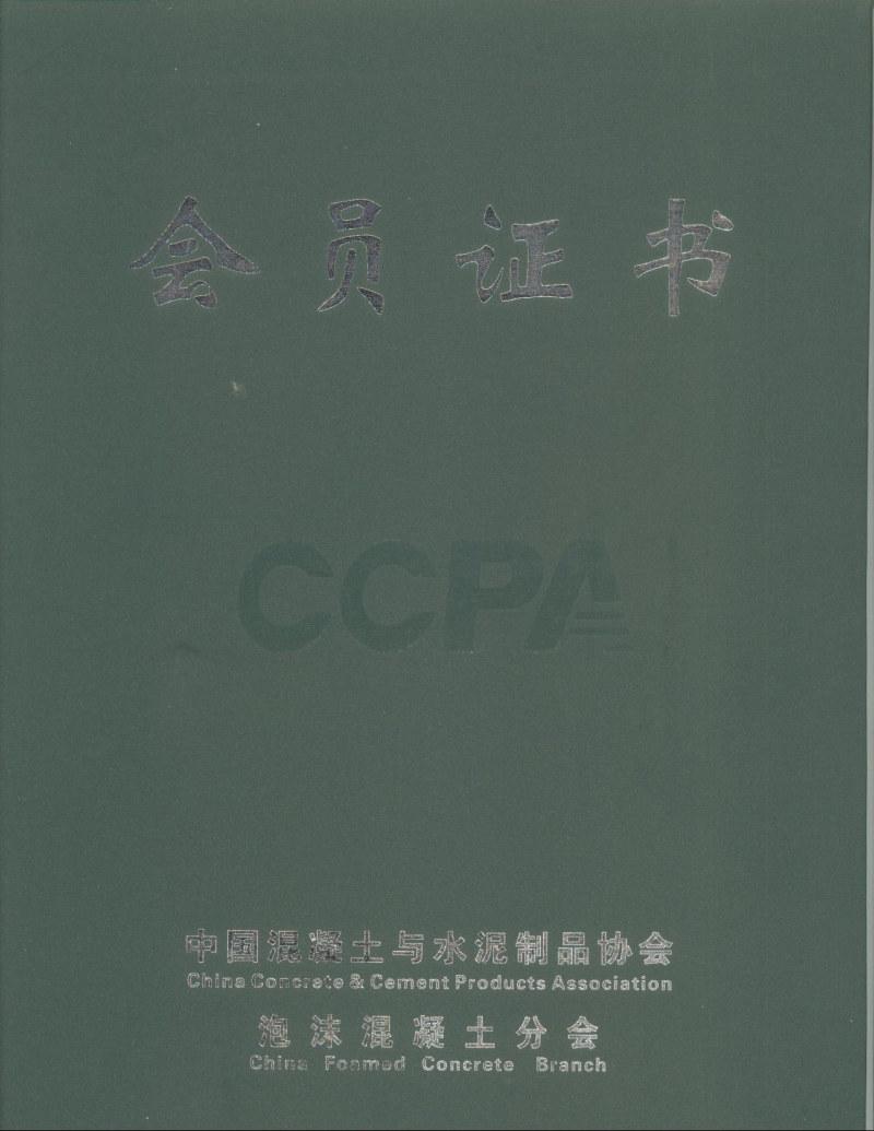 水泥协会泡沫混凝土分会会员证书封面