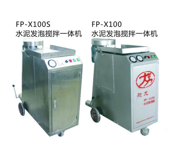 220v单相供电泡沫混凝土一体机FP-X100S
