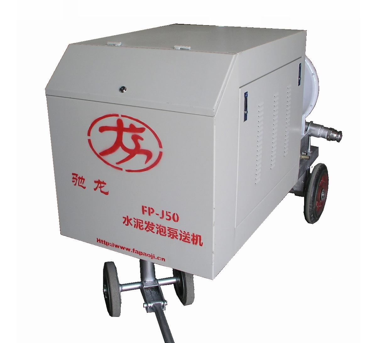 新型水泥发泡(泵送)机220v FP- J50